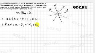 № 45 - Геометрия 7-9 класс Погорелов