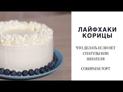 Лайфхаки Корицы: Чем заменить спатулу или шпатель / Рецепт крема / Собираем торт