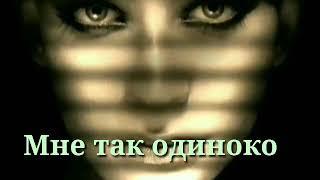 Игорь Виданов Мне так одиноко