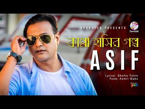 Asif Akbar - Kanna Hashir Golpo   Kemon Acho Notun Thikanay