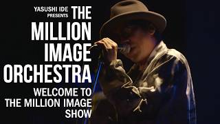 YASUSHI IDE PRESENTS 「WELCOME TO THE MILLION IMAGE SHOW THE MOVIE」 THE MILLION IMAGE ORCHESTRA、初のワンマンショーを記録した ライブ・ ...