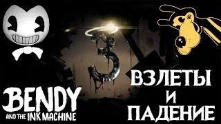 БЕНДИ И ЧЕРНИЛЬНАЯ МАШИНА ЧАСТЬ 3 ВЗЛЕТЫ И ПАДЕНИЯ 1 СЕРИЯ Bendy And The Ink Machine 3