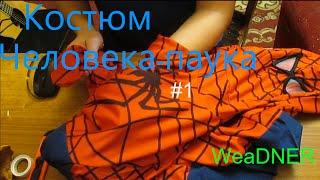 unboxing #1 Костюм Человека-паука!