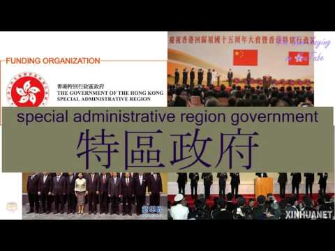 """SPECIAL ADMINISTRATIVE REGION GOVERNMENT"" in Cantonese (特區政府) - Flashcard"