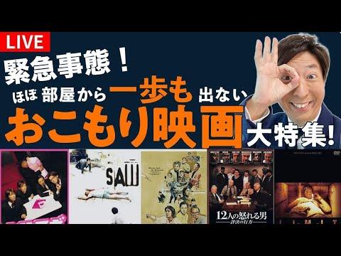【生配信】緊急事態宣言中!おこもり映画総選挙!一歩も出ない映画No. 1は?