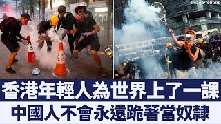 「香港正在創造歷史」 班農:中國的自由將始於香港|新唐人亞太電視|20190906