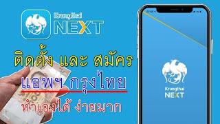 วิธีติดตั้ง แอพ กรุงไทย Krungthai Next ด้วยตนเอง ง่ายมาก