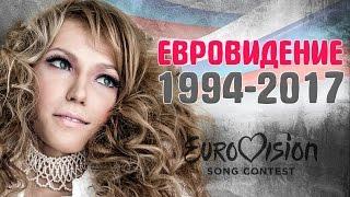 ЕВРОВИДЕНИЕ 2017. Все УЧАСТНИКИ РОССИИ с 1994 года