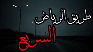 قصص جن : طريق الرياض السريع !! (واقعيه)