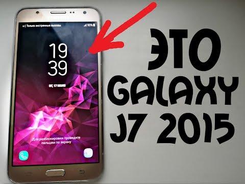 📞Установил Прошивку от Galaxy S9 на Galaxy J7 2015