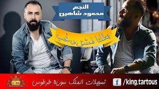 بطلنا نعشق و نحب يسعد رب الخيانة النجم محمود شاهين   Mahmoud Shahin Battalna Ne3shak