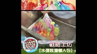 【水彈裝備懶人包】- STEAM 夏日水彈大激戰