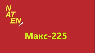 05.02.2021, Турнир Макс-225 (2 стол)
