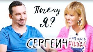 Сергеич о Камеди Клаб хейте и шутках на тему инвалидности Почему я Интервью с Валерией