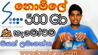 sl geek   ස හල න 500 gb from slt   for free   sinhala