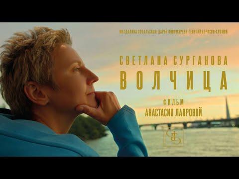 Смотреть клип Сурганова И Оркестр - Волчица
