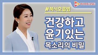 스피치강의 건강하고 윤기있는 목소리의 비밀, 복식호흡법[Woo Ji-eun]