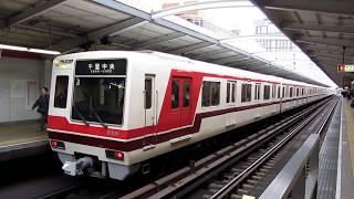 北大阪急行8000形・西中島南方駅到着~発車
