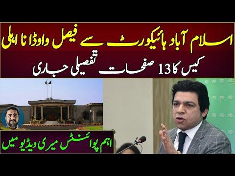 اسلام آباد ہائی کورٹ سے فیصل واوڈا نااہلی کیس کا 13 صفحات تفصیلی جاری ، اہم پوائنٹس سنیں