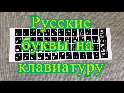 Наклейки на клавиатуру с русскими буквами с Aliexpress