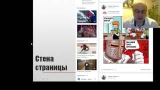 Власенко Игорь. Информационная безопасность в ВКонтакте (03.02.2017)