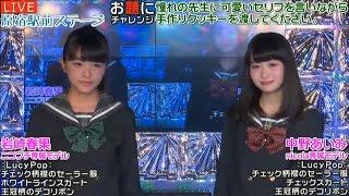 2016/11/3 AbemaTV 原宿駅前ステージ#23 原宿駅前コレクション 制服スペ...