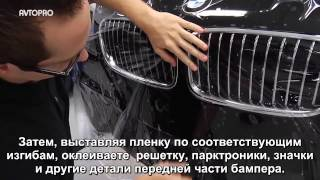 Защитная пленка на автомобиль Avtopro99(http://avtopro99.ru Как устанавливается пленка. Оклейка бампера, капота, фар защитной пленкой., 2014-11-30T13:27:29.000Z)