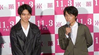 映画『氷菓』の完成披露試写会が行われ出演した山崎賢人、広瀬アリス、...