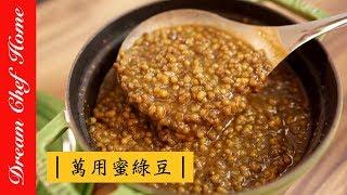 【夢幻廚房在我家】超萬用的蜜綠豆,還可變身綠豆湯 綠豆沙 綠豆餡,甜點基礎必學!