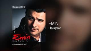 EMIN - На краю - На краю /2013/