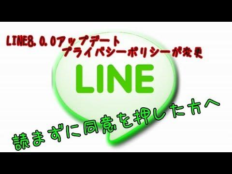 【iPhone版 LINE 】プライバシーポリシー変更とサービス向上のための情報利用について