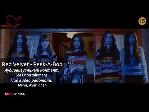 Red Velvet - Peek-A-Boo (рус караоке от BSG)(rus karaoke from BSG)