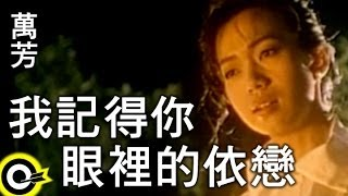 萬芳 Wan Fang【我記得你眼裡的依戀 I remember the dependence revealed by your eyes】Official Music Video