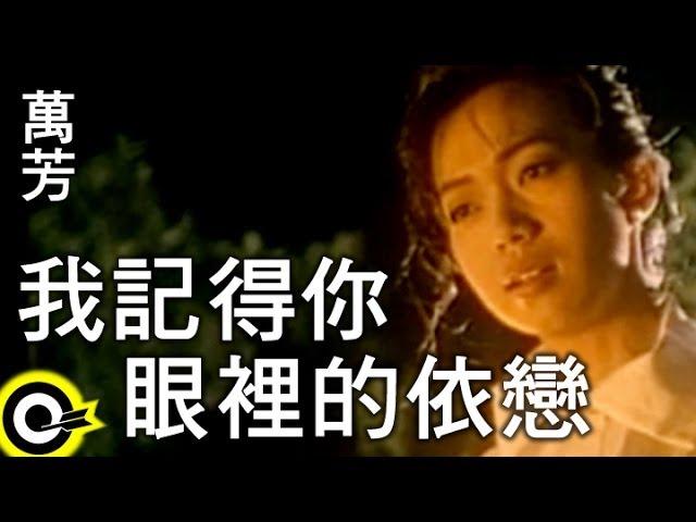 萬芳 Wan Fang【我記得你眼裡的依戀 I remember the dependence revealed by your eyes】Official Music Video