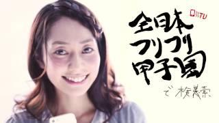 全日本フリフリ甲子園キャンペーンサイトはこちら→http://www.furi2.tv/...