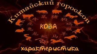 Коза-характеристика(Китайский гороскоп)
