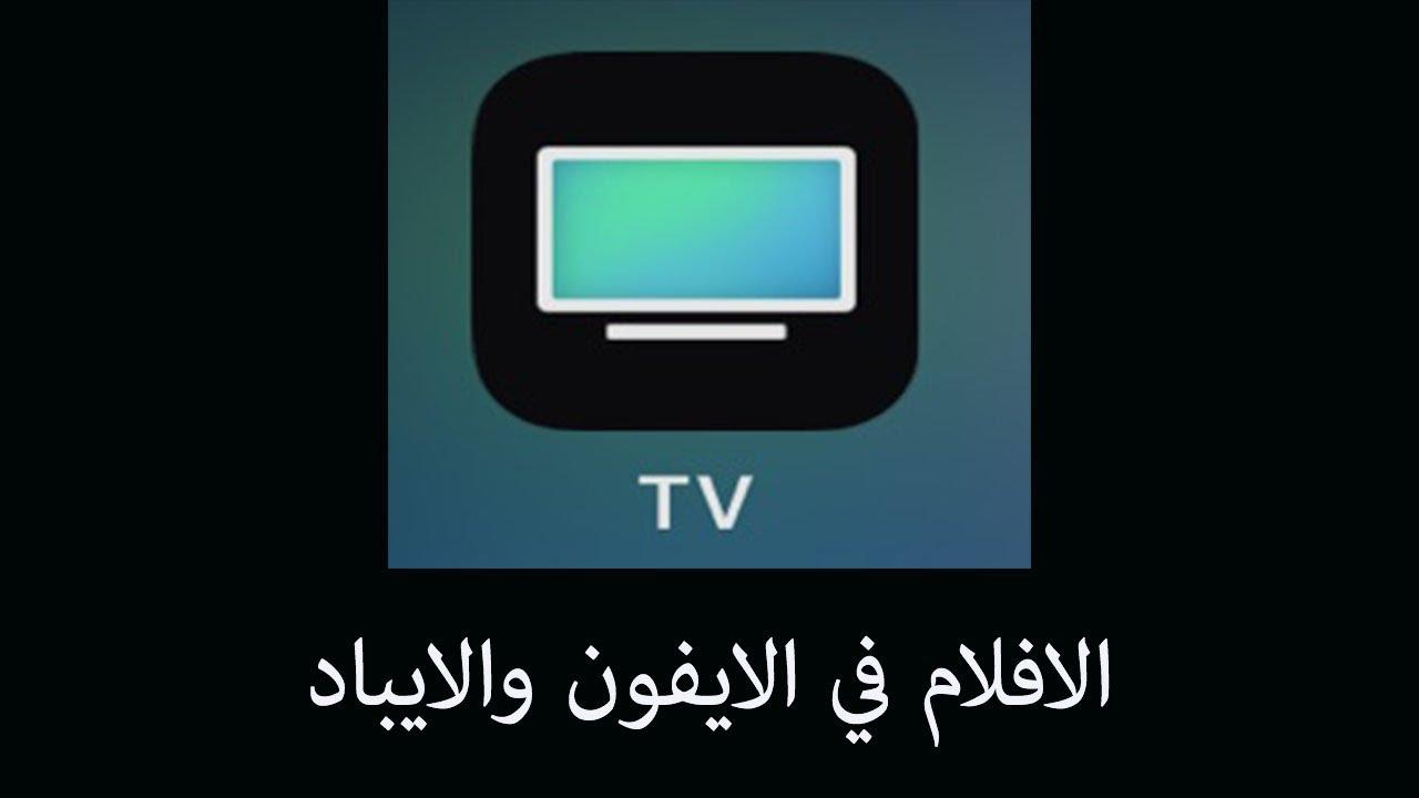تطبيق التلفزيون في الايفون والايباد Youtube