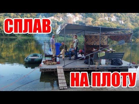 Сплав на плоту по реке Дон
