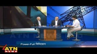 Munni Saha Presents Power Talk - Power-full বিনিয়োগ - July 20, 2018