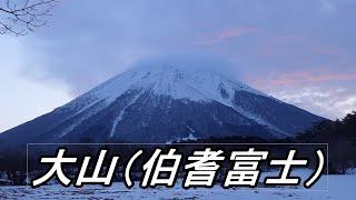 伯耆大山登山 (鳥取県) 伯耆富士 雪山を登る