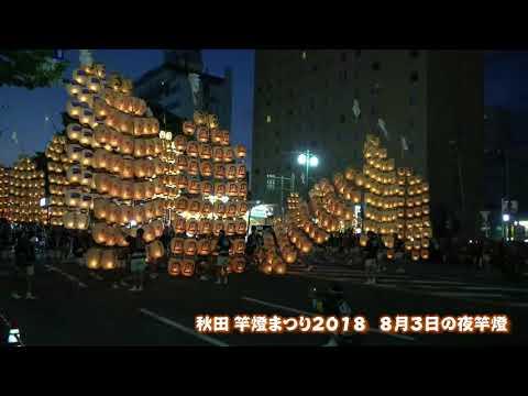 秋田 竿燈まつり2018 初日の夜竿燈