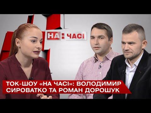 Телеканал ВІТА: Ток-шоу «На часі»: Володимир Сироватко та Роман Дорошук