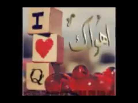حالات واتساب حرف Q تصميم للحبيب مع اغنية انته اول بشر Q Youtube