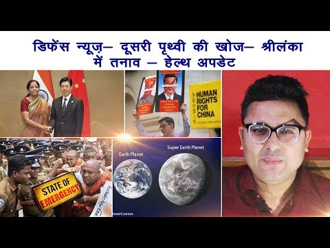 Top 5 | super earth planet | china- india meeting | duck robot | vitamin d