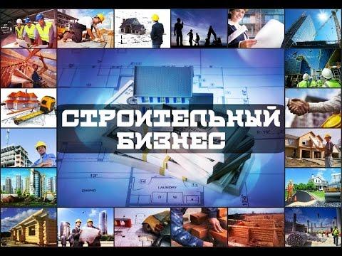 Обязанности владельца строительной компании. Как развивать строительный бизнес