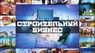 видео Бизнес-план строительной фирмы. Как открыть строительную фирму, СРО, лизинг