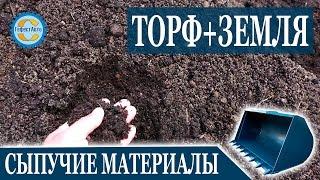 Торф + Земля Торфосмесь Торфопочвогрунт с доставкой на Ваш участок. ГефестАвто.(Компания