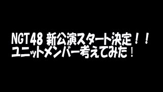 NGT48 チームNIII 2nd「パジャマドライブ」公演が 5月28日(土)スター...