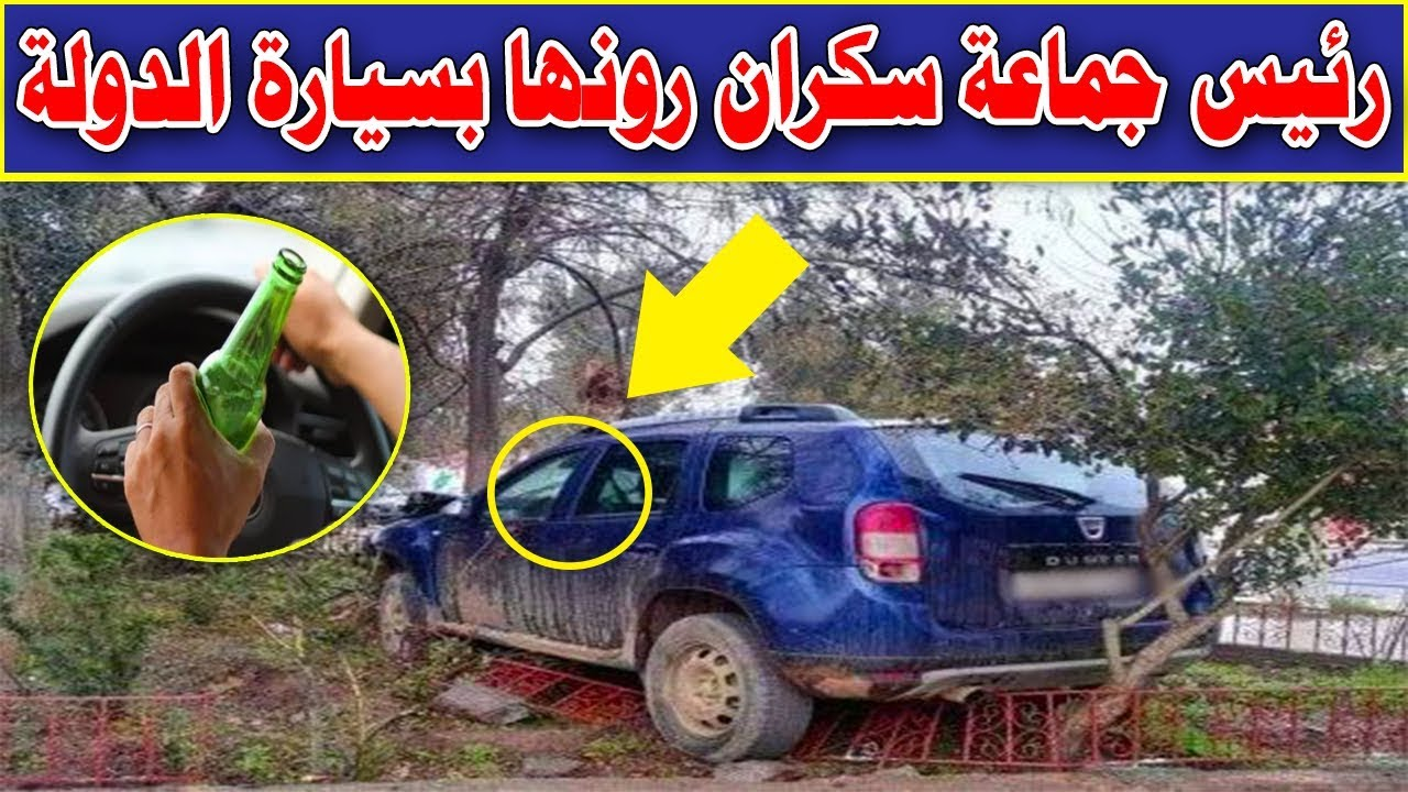 رئيس جماعة مخمور رونها بسيارة الدولة