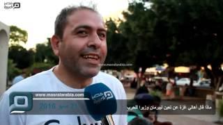 مصر العربية | ماذا قال أهالي غزة عن تعين ليبرمان وزيرا للحرب